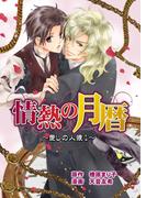 情熱の月暦 愛しの人狼1(コミックバージョン)(enjugroup)