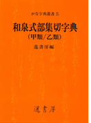 和泉式部集切字典(かな字典叢書)