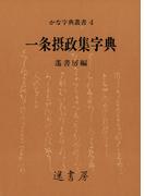 一条摂政集字典(かな字典叢書)