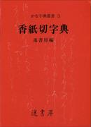 香紙切字典(かな字典叢書)