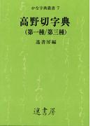 高野切字典(かな字典叢書)