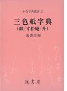 三色紙字典(かな字典叢書)