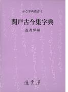 関戸古今集字典(かな字典叢書)