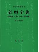 針切字典(かな字典叢書)