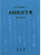 本阿弥切字典(かな字典叢書)