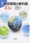地球環境の教科書10講 新訂