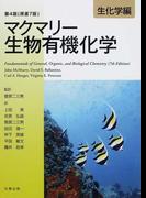 マクマリー生物有機化学 第4版 生化学編