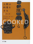 人間は料理をする 上 火と水