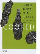 人間は料理をする 下 空気と土