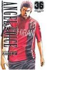 ANGEL VOICE 36 (少年チャンピオン・コミックス)(少年チャンピオン・コミックス)