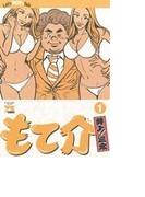 もて介 1 (ヤングチャンピオンコミックス)(ヤングチャンピオン・コミックス)