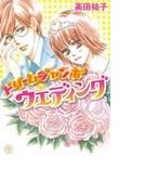 ドリームジャンボ・ウエディング (MISSY COMICS)(ミッシィコミックス)