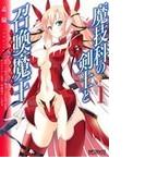 魔技科の剣士と召喚魔王 1 (MFコミックスアライブシリーズ)