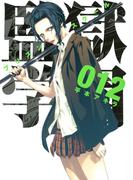 監獄学園 12 (ヤンマガKC)(ヤンマガKC)