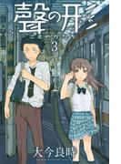 聲の形 3 (講談社コミックスマガジン SHONEN MAGAZINE COMICS)(少年マガジンKC)