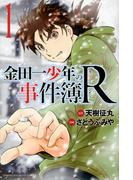 金田一少年の事件簿R 1 (講談社コミックスマガジン SHONEN MAGAZINE COMICS)(少年マガジンKC)