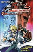 遊☆戯☆王5D's 7 運命のラストドロー!! (ジャンプ・コミックス)