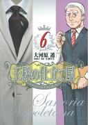 王様の仕立て屋 サルトリア・ナポレターナ 6 (ヤングジャンプ・コミックスGJ)
