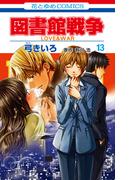 図書館戦争 LOVE&WAR 13 (花とゆめCOMICS)(花とゆめコミックス)