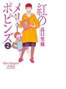 紅のメリーポピンズ 2 (JOUR COMICS)