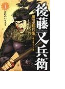 後藤又兵衛 黒田官兵衛に最も愛された男 1 (SPコミックス)(SPコミックス)