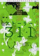 ストーリー311あれから3年 漫画で描き残す東日本大震災 (単行本コミックス)