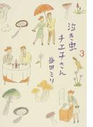 泣き虫チエ子さん 3(愛蔵版コミックス)