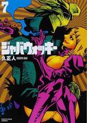 ジャバウォッキー 7 (EARTH STAR COMICS)(EARTH STAR COMICS(アーススターコミックス))