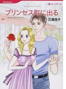 プリンセス町に出る (ハーレクインコミックス Romance)(ハーレクインコミックス)