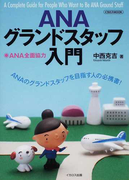 ANAグランドスタッフ入門 ANA全面協力 (イカロスMOOK)(イカロスMOOK)