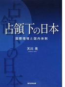 占領下の日本 国際環境と国内体制