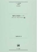 現代日本語ムード・テンス・アスペクト論 (ひつじ研究叢書)