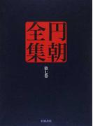 円朝全集 第7巻