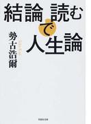 結論で読む人生論 (草思社文庫)(草思社文庫)