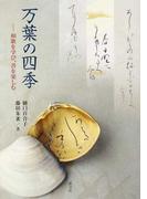 万葉の四季 和歌を学び、書を楽しむ