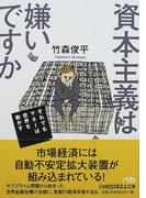 資本主義は嫌いですか それでもマネーは世界を動かす (日経ビジネス人文庫)(日経ビジネス人文庫)