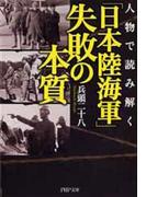 人物で読み解く「日本陸海軍」失敗の本質 (PHP文庫)(PHP文庫)