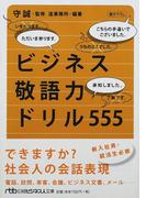 ビジネス敬語力ドリル555 (日経ビジネス人文庫)(日経ビジネス人文庫)