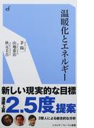 温暖化とエネルギー (エネルギーフォーラム新書)