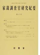 家裁調査官研究紀要 第17号(平成25年10月)