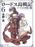 新装版 ロードス島戦記 6 ロードスの聖騎士(上)(角川スニーカー文庫)