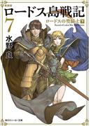 新装版 ロードス島戦記 7 ロードスの聖騎士(下)(角川スニーカー文庫)