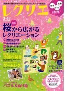 レクリエ 2014年3・4月(レクリエ)