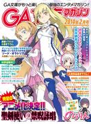 GA文庫マガジン 2014年2月号(GA文庫)
