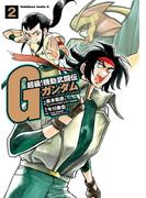 超級!機動武闘伝Gガンダム(2)(角川コミックス・エース)