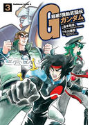 超級!機動武闘伝Gガンダム(3)(角川コミックス・エース)
