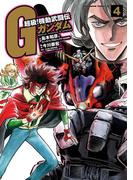 超級!機動武闘伝Gガンダム(4)(角川コミックス・エース)