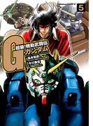 超級!機動武闘伝Gガンダム(5)(角川コミックス・エース)