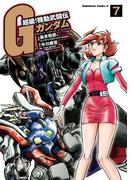 超級!機動武闘伝Gガンダム(7)(角川コミックス・エース)