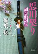 思川契り~剣客船頭(三)~(光文社文庫)